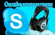 Юридическая онлайн-консультация по Skype