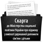 Как составить жалобу в Министерство социальной политики Украины об отказе в выплате государственной помощи семьям с детьми