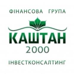 Каштан 2000