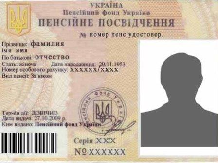 Когда можно получить пенсионное удостоверение после назначения пенсии пенсионный фонд шуя официальный сайт вход в личный кабинет