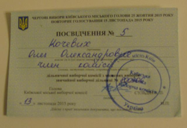 Кому может член избирательной комиссии предъявить удостоверение