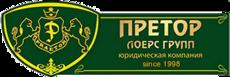Претор Лоерс Групп