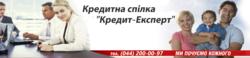 Кредит-Эксперт