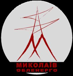 Николаевоблэнерго