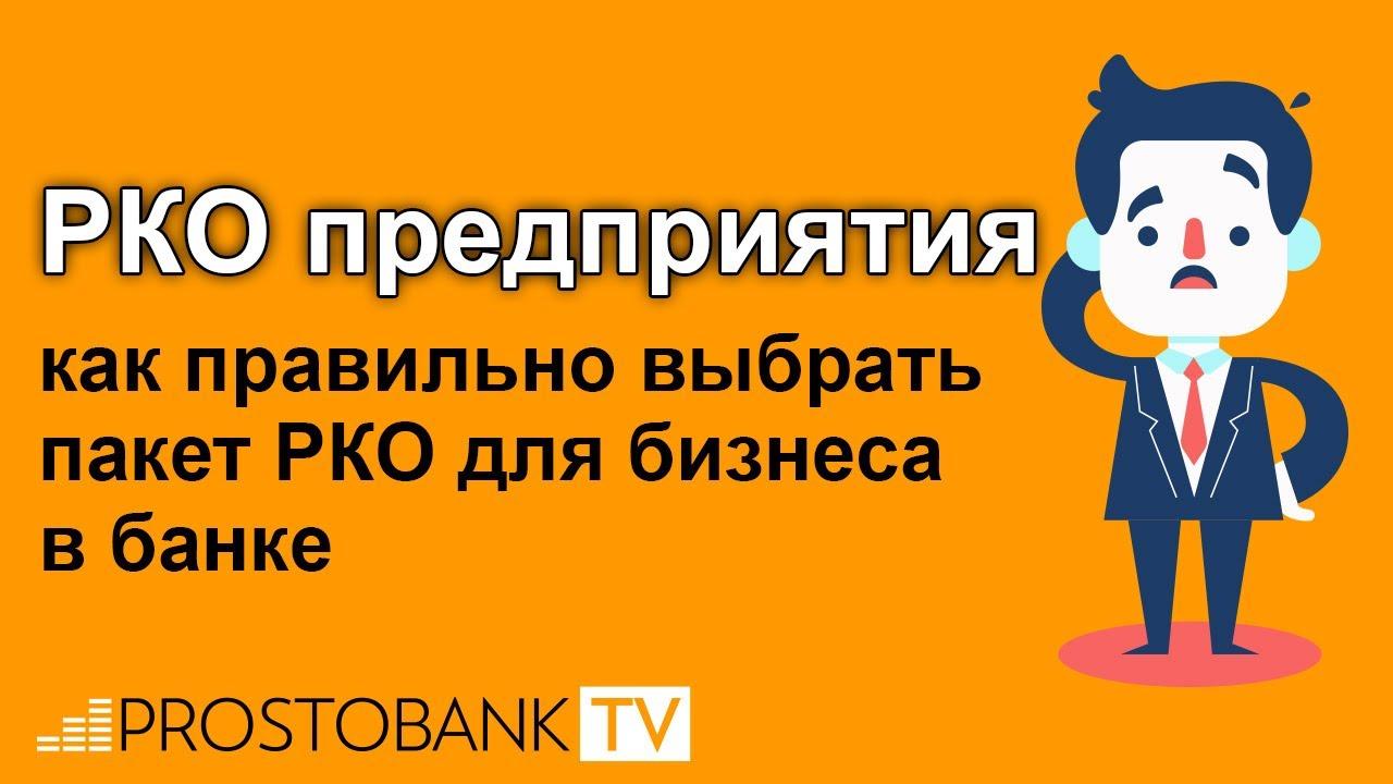 юридическая консультация банковский кредит