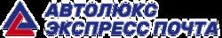 Автолюкс Экспресс Почта