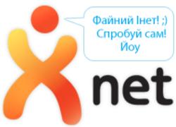 Xnet (Хнет)