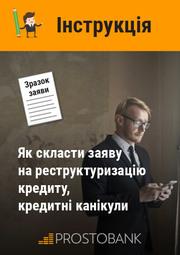 Інструкція: як скласти заяву на реструктуризацію кредиту / кредитні канікули + Зразок заяви