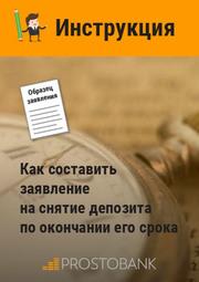 Інструкція: як скласти заяву на зняття депозиту по закінченні його терміну + Зразок заяви