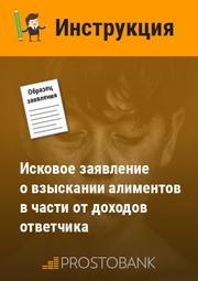 Позовна заява про стягнення аліментів на утримання дитини у частці від доходу відповідача. Інструкція щодо заповнення заяви
