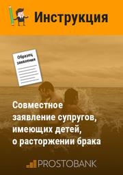 Спільна заява подружжя, яке має дітей, про розірвання шлюбу. Інструкція щодо заповнення
