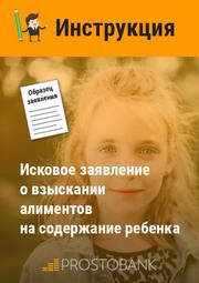 Позовна заява про стягнення аліментів на утримання повнолітньої дитини, що продовжує навчання. Інструкція щодо заповнення заяви