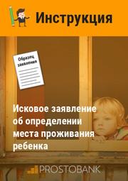 Позовна заява про визначення місця проживання дитини (дітей). Інструкція щодо заповнення