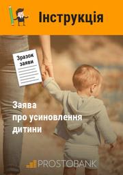 Заява про усиновлення дитини. Інструкція щодо заповнення