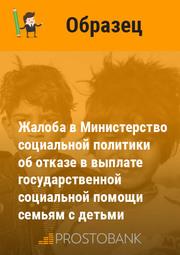 Скарга до Міністерства соцальної політики України про відмову у виплаті державної допомоги сім'ям с дітьми