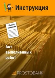 Акт виконаних робіт (зразок)