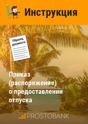 Наказ (розпорядження) про надання відпустки