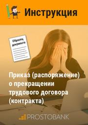 Наказ (розпорядження) про припинення трудового договору (контракту)