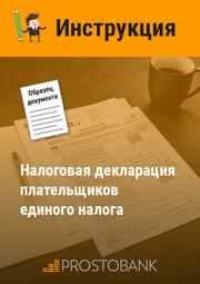 Податкова декларація платників єдиного податку
