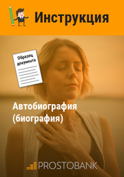 Автобіографія (біографія)