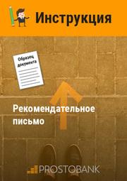 Рекомендаційний лист (зразок)