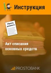 Акт списання основних засобів