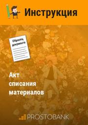 Акт списання матеріалів