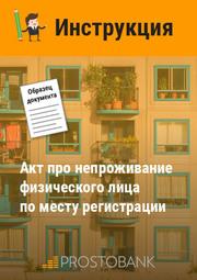 Акт про не проживання фізичної особи за місцем реєстрації