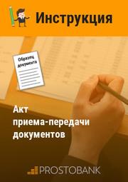 Акт прийому-передачі документів