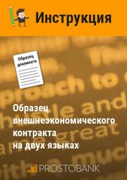 Зразок зовнішньоекономічного контракту (двома мовами)