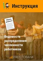 Відомість розподілу чисельності працівників: бланк, додаток