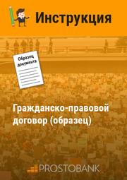 Цивільно-правовий договір (зразок)