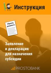 Заява та декларація для призначення субсидії