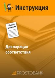 Декларація відповідності