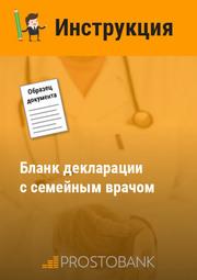 Бланк декларації з сімейним лікарем