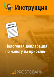 Податкова декларація з податку на прибуток