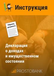 Декларація про доходи та майновий стан