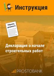 Декларація про початок будівельних робіт
