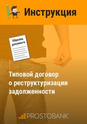 Типовий договір про реструктуризацію заборгованості