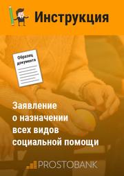 Заява про призначення усіх видів соціальної допомоги