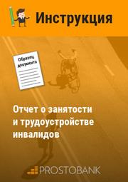Звіт про зайнятість та працевлаштування інвалідів
