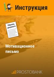 Мотиваційний лист (зразок)