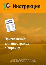 Запрошення для іноземця в Україну (зразок)