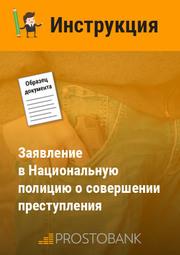 Заява до Національної поліції про вчинення злочину (зразок)