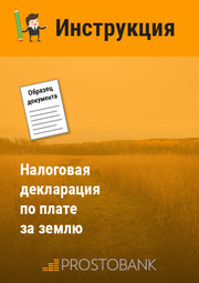 Податкова декларація з плати за землю