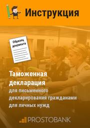 Митна декларація (для письмового декларування громадянами для особистих потреб)