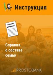 Довідка про склад сім'ї
